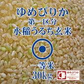 ゆめぴりか玄米30kg第一区分1等米30年産北海道米