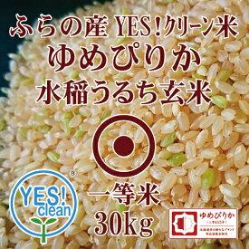 JAふらの ゆめぴりか 玄米 30Kg YES!クリーン米 第一区分 北海道米 1等米 30年産