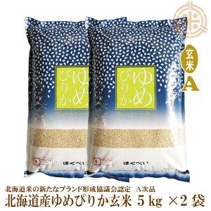 令和元年産 ゆめぴりか A次品 玄米 10kg(5kg×2)第一区分S 認証マーク 一等米 北海道米 真空パック対応