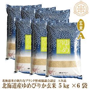 令和2年産 ゆめぴりか A次品 玄米 30kg(5kg×6) 第一区分S 認証マーク 一等米 北海道米 真空パック対応 送料無料