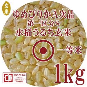 お試し玄米 令和2年産 ゆめぴりか A次品 玄米 1Kg 北海道産 第一区分S 一等米 A次 北海道米 食味ランキング 特A受賞 メール便 送料無料
