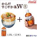 からだすこやか茶W 1050mlPET×12本入 (1箱) 【コカ・コーラ】 [梱包サイズC]