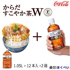 からだすこやか茶W 1.05L×12本入×2箱 (24本) ペットボトル CocaCola コカ・コーラ メーカー直送 送料無料 (沖縄・離島を除く)