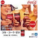 コカ・コーラ ゼロ 160ml缶×30本