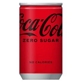 コカ・コーラ ゼロシュガー 160ml缶×30本 CocaCola メーカー直送 送料無料 (沖縄・離島を除く)