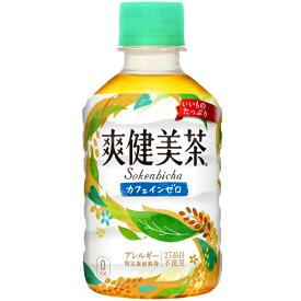 爽健美茶 280mlPET×24本 コカ・コーラ CocaCola メーカー直送 送料無料 (沖縄・離島を除く)