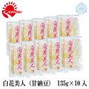 白花美人 甘納豆 135g×10袋 巾着 北見産白花豆使用 送料無料
