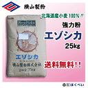 【送料無料】 北海道産小麦粉 エゾシカ (25kg)パン用粉 業務用 【横山製粉】