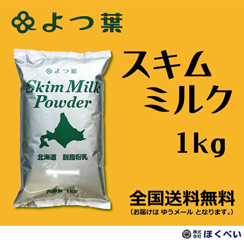 よつ葉 スキムミルク 1kg 北海道産生乳100% 脱脂粉乳 よつ葉乳業 メール便送料無料 【代引き・NP後払い利用不可】