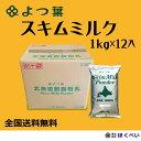 【全国送料無料】よつ葉 北海道産生乳100% 脱脂粉乳 スキムミルク 1kg×12 【よつ葉乳業】