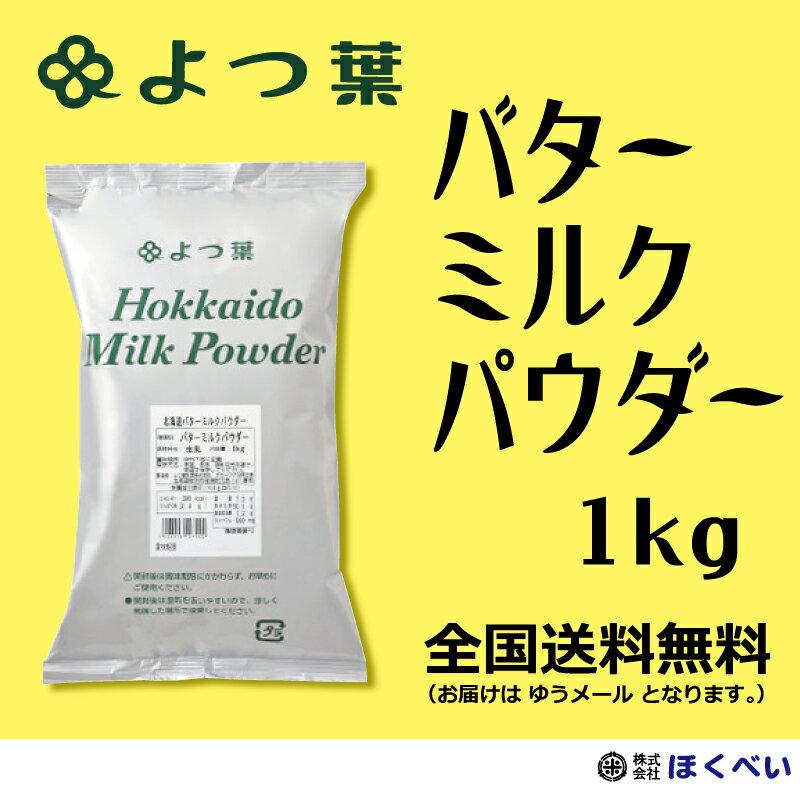 よつ葉 バターミルクパウダー 1kg 北海道産生乳100% 【よつ葉乳業】 【メール便送料無料】 【代引き・NP後払い利用不可】