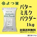 よつ葉 バターミルクパウダー 1kg 北海道産生乳100% 【よつ葉乳業】 【メール便送料無料】 【代引き・NP後払い利用不…