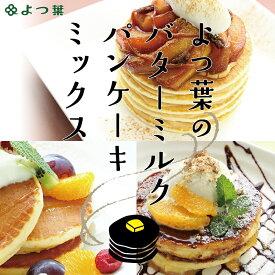 よつ葉 バターミルクパンケーキミックス 450g 【よつ葉乳業】 【メール便送料無料】