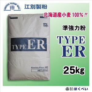 タイプER 25kg 北海道産 準強力粉 ハードブレッド用粉 フランスパン用 小麦粉 国産 業務用 江別製粉 【RCP】