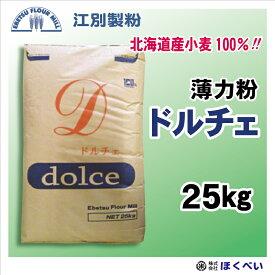 ドルチェ 25kg 北海道産 薄力粉 菓子用粉 業務用 国産 小麦粉 江別製粉 【RCP】