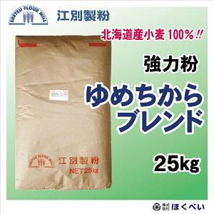 ゆめちからブレンド 25kg 北海道産 強力粉 パン用 国産 業務用 小麦粉 江別製粉 【RCP】