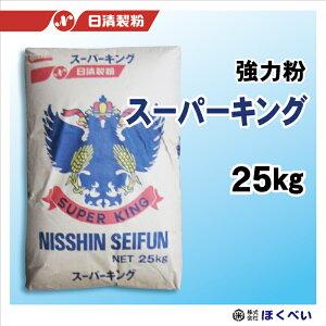 スーパーキング 25kg パン用 強力粉 業務用 日清製粉 【RCP】