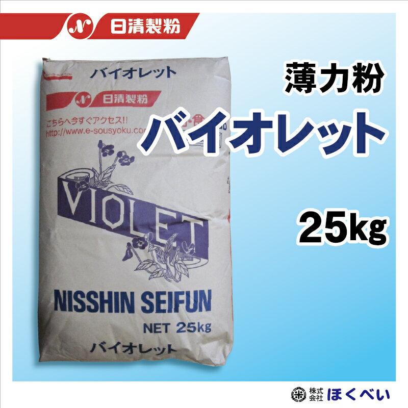 バイオレット 25kg 和・洋菓子用薄力粉 業務用 小麦粉 【日清製粉】【RCP】