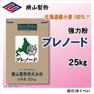 ブレノード 25kg 北海道産小麦粉 ハードロール用 高級小麦粉 業務用 横山製粉 【RCP】