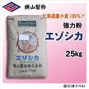 エゾシカ 25kg 北海道産小麦粉 パン用粉 業務用 強力粉 レラピリカ 横山製粉 【RCP】