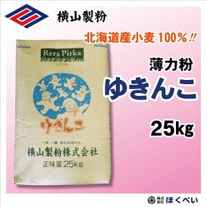 ゆきんこ 25kg 北海道産小麦粉 菓子用 薄力粉 業務用 レラピリカ 横山製粉 【RCP】