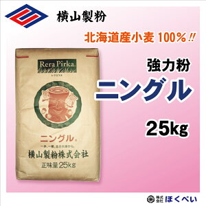 ニングル 25kg 北海道産小麦粉 パン用粉 業務用 強力粉 レラピリカ 横山製粉 【RCP】