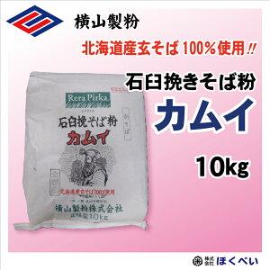 カムイ 10kg 北海道産玄そば100% 石臼挽きそば粉 業務用 一本挽き 国産 横山製粉 【RCP】
