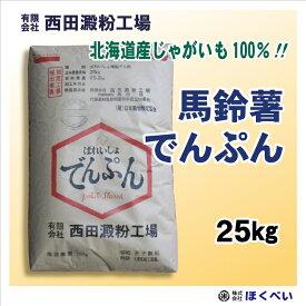北海道産 ばれいしょ でんぷん 業務用 (25kg) 片栗粉 馬鈴薯澱粉