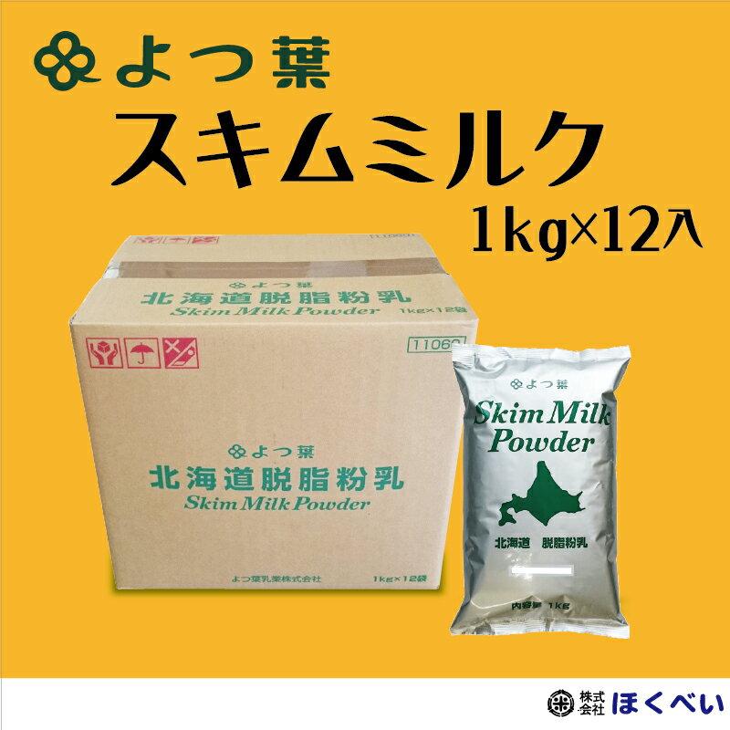 よつ葉 北海道産生乳100% 脱脂粉乳 スキムミルク 1kg×12 【よつ葉乳業】
