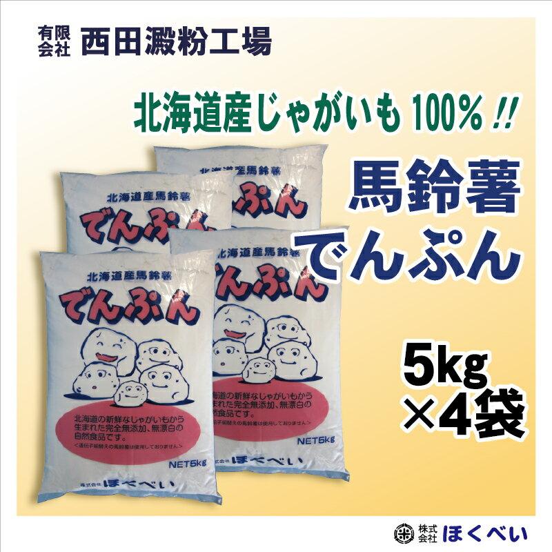 北海道産 ばれいしょ でんぷん (5kg×4) 片栗粉 馬鈴薯 澱粉