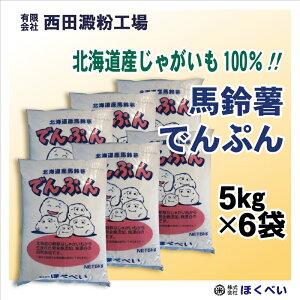 北海道産 ばれいしょでんぷん (5kg×6) 片栗粉 馬鈴薯 澱粉