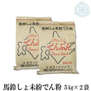 【新物入荷!】 カワハラデンプン 10kg (5kg×2袋) 未粉でんぷん 送料無料 片栗粉 馬鈴薯でんぷん