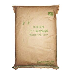 北海道産 ライ麦 全粒粉 5kg 国産 ライ麦粉 業務用 送料無料 江別製粉