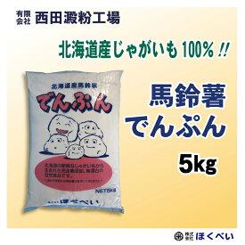 北海道産 ばれいしょ でんぷん (5kg) 片栗粉 馬鈴薯 澱粉