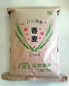 香麦 5kg 春よ恋ブレンド 北海道産 小麦粉 パン用強力粉 国産 江別製粉 【RCP】