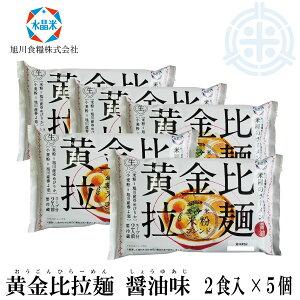 旭川ラーメン 黄金比拉麺 醤油味 2食入×5セット (おうごんひラーメン しょうゆあじ) ゆめぴりか米粉 クール便発送
