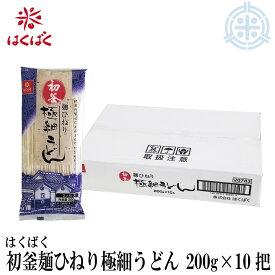 はくばく 初釜 麺ひねり極細うどん 200g×10袋入 乾麺 送料無料