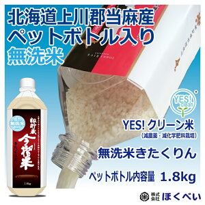 きたくりん 1.8kg 北海道当麻産 ペットボトル米 北海道米 30年産 無洗米 YES!クリーン米