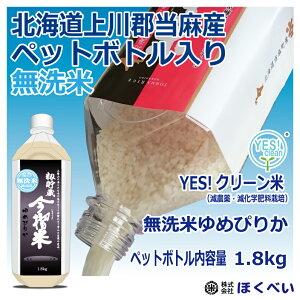 ゆめぴりか 北海道当麻産 ペットボトル米 1.8kg 北海道米 30年産 無洗米 YES!クリーン米