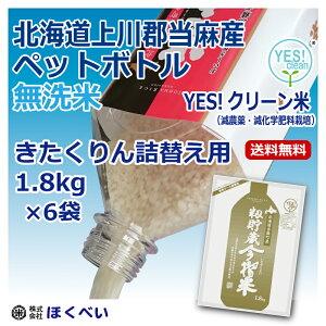 きたくりん ペットボトル米 詰替え用 10.8kg (1.8kg×6袋) 当麻産 北海道米 30年産 PET 無洗米 YES!クリーン米