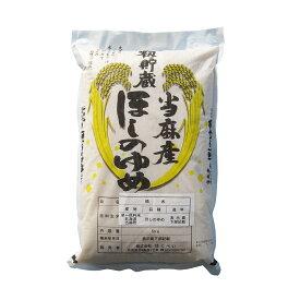 ほしのゆめ 5kg 籾貯蔵米 30年産 北海道米 真空パック対応 【楽ギフ_のし】【楽ギフ_のし宛書】