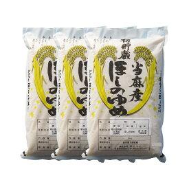ほしのゆめ 15kg (5kg×3袋) 当麻産 真空パック対応 30年産 北海道米