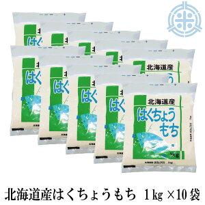 令和2年産 はくちょうもち 10kg (1kg×10袋入) 送料無料 北海道米 もち米