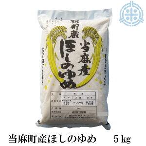 ほしのゆめ 5kg 当麻産 籾貯蔵米 令和2年産 北海道米 真空パック対応 【楽ギフ_のし】【楽ギフ_のし宛書】