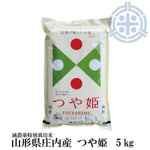 令和元年産 つや姫 5kg 送料無料 山形県産 特別栽培米 【楽ギフ_包装】【楽ギフ_のし】