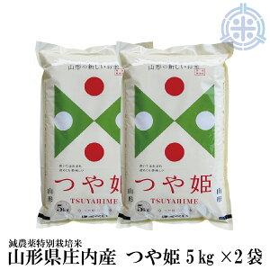 令和2年産 つや姫 10kg 送料無料 (5kg×2袋) 山形県産 特別栽培米 【楽ギフ_包装】【楽ギフ_のし】