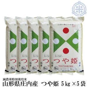 令和元年産 つや姫 25kg 送料無料 (5kg×5袋) 山形県産 特別栽培米 [5kg当り2,798円]