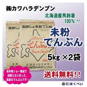 令和元年産 カワハラデンプン 10kg (5kg×2袋) 未粉でんぷん 送料無料 片栗粉 馬鈴薯でんぷん