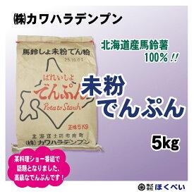 令和元年産 カワハラデンプン 5kg 未粉でんぷん 馬鈴薯でんぷん 片栗粉 送料無料