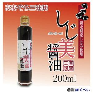 しじ美醤油 200ml 網走湖産(北海道産)しじみ使用 《しじみ醤油 濃口》 送料無料